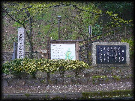 王山古墳群(鯖江市)